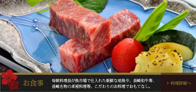 お食事 毎朝料理長が魚市場で仕入れた新鮮な地魚や、長崎和牛等、長崎名物の卓袱料理等、こだわりのお料理でおもてなし。