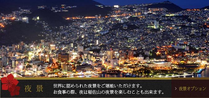 夜景 世界に認められた夜景をご堪能いただけます。お食事の際、夜は稲佐山の夜景を楽しむことも出来ます。