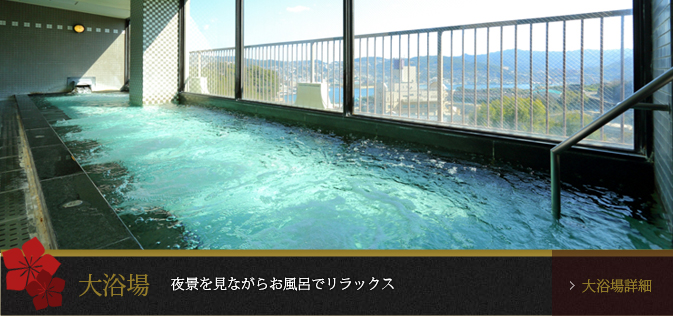 大浴場 夜景を見ながらお風呂でリラックス